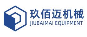 玖佰迈(沈阳)机械设备有限公司
